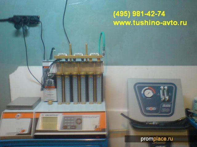Диагностика, промывка, ультразвуковая очистка, форсунок, инжектора, в Тушино-Авто