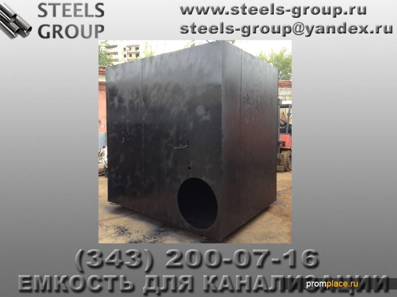 Емкость для канализации ЕК-2 на 3м3