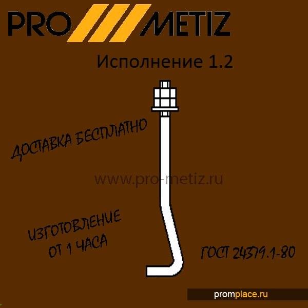 Фундаментный болт цена 65 рубкг 1.2 М16х1000 09г2с ГОСТ 24379.1-80 (24379.1-2012)