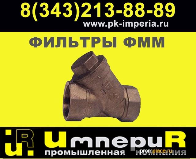 Фильтры магнитные муфтовые ФММ