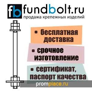 М20х540 2.1 Фундаментный анкерный болт ГОСТ 24379.1-80 L=150 - Доставка бесплатно