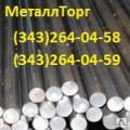 Круг сталь  30ХГСА Круг стальной ГОСТ 2590-2006 ( 88 ) круг горячекатаный от 10 до 300 мм