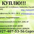Катионит КУ-2-8 смола ионообменная (свежий), Сульфоуголь по ТУ и ГОСТ