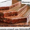 Оборудование для производству теплоблоков и евроблоков под мрамор