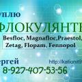 Куплю различные Флокулянты: Besfloc, Magnafloc, Praestol, Zetag, Flopam, Fennopol