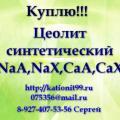 Купим Синтетический Цеолит NaA, NaX, CaA, CaX
