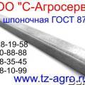 Сталь шпоночная ГОСТ 8787-68