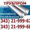 Продается труба газлифтная, 426х9, 426х10, 426х12, 426х14, 426х16, сталь 09г2с