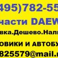 Запчасти Tata Daewoo Ultra, Daewoo Novus, Daewoo Ultra Novus, Daewoo Prima, Daewoo BH, BS
