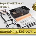 Металлические мангалы от производителя