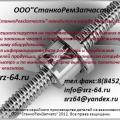 Нож к гильотине      НК4318                540х60х16
