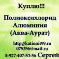 Гидразин Гидрат, Гипохлорит Кальция, Полиоксихлорид Алюминия