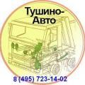 Диагностика, ремонт, рулевого управления, автомобилей, в Тушино-Авто