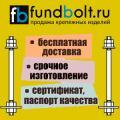 М20х500 2.1 Фундаментный анкерный болт ГОСТ 24379.1-80 - Доставка бесплатно