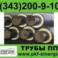 Труба ППУ с металлической заглушкой изоляции  со склада