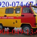Мобильная аварийно-ремонтная летучка на базе УАЗ 3909