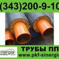 Труба ППУ-ПЭ-СП Ду800