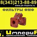 Фильтр-грязевик типа ФМФ для трубопровода