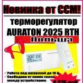 Терморегулятор AURATON, Польша