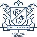 Снос, демонтаж под ключ по всей РФ