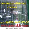 Монтаж витрин, срочная замена разбитого стеклопакета