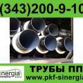 Трубы в ППУ изоляции ОЦ, ПЭ. Самые выгодные цены.