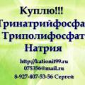 Требуются Тринатрийфосфат и Триполифосфат Натрия