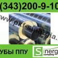 Труба в ППУ изоляции оцинкованная производство
