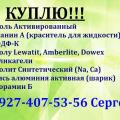 Производим закупку химических материалов, таких как: Активированный Уголь, Уранин-А (краситель для жидкостей), ОЭДФ-К, Смолы Lewatit, Amberlite, Dowex.