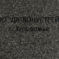 Графит ГЛ (Завалье)