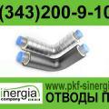 Отводы ППУ стальные по ценам производителя