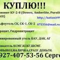 Покупаем на постоянной основе Катионит КУ-2-8 (свежий), Сульфоуголь