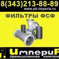 Фильтр сетчатый ФСФ 40 поставки по РФ