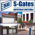 Ворота , Автоматика , Рольставни , Шлагбаумы , S-Gates