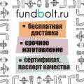 М30х260 2.1 Фундаментный анкерный болт ГОСТ24379.1-80 09Г2С - Доставка бесплатно