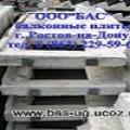 Плиты балконные ПБк
