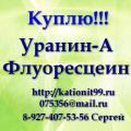 Флокулянты, Флуоресцеин, Уранин А
