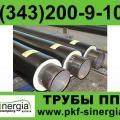 Трубы теплоизолированные полиуретаном ППУ-ОЦ-СП