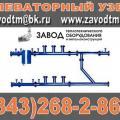 Элеваторный узел УТЭ-3