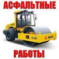 Асфальтирование Ирпень Буча Киев Гостомель Вышгород Ворзель