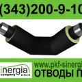 Отвод ППУ поставки по РФ и СНГ