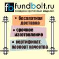 М20х1120 2.1 Фундаментный анкерный болт ГОСТ 24379.1-80 - Доставка бесплатно