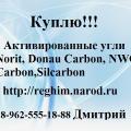 Активированные угли Norit, Donau Carbon, NWC Carbon, Silcarbon