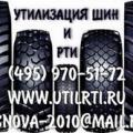 Утилизация шин от погрузчиков и спецтехники