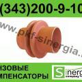 Компенсатор линзовый КЛО осевой поставки по РФ и СНГ