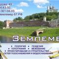 "ООО ""Землемер"""