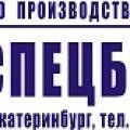 """ЗАО """"ПО """"Спецбурмаш"""""""