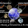 """Торговая Группа """"МетПромСтар"""""""