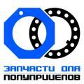 ООО «Запчасти ДляПолуприцепов»