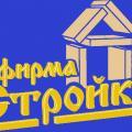Фирма Стройка